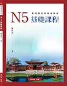 N5基礎課程