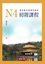 N4初階課程
